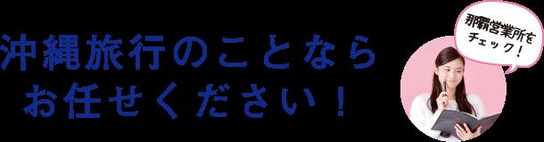 沖縄旅行のことならお任せください!
