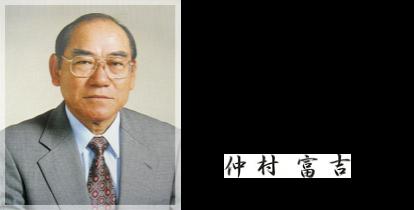 株式会社フジレンタカー代表取締役社長 仲村富吉