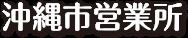 沖縄市営業所