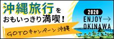 GOTOキャンペーン沖縄 - 沖縄旅行をエンジョイできるプランをご紹介